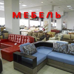 Магазины мебели Поворино