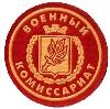 Военкоматы, комиссариаты в Поворино